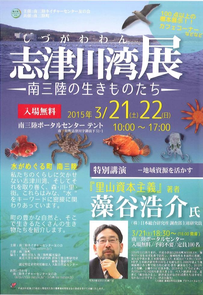志津川湾 -南三陸の生きものたち- 開催のお知らせ