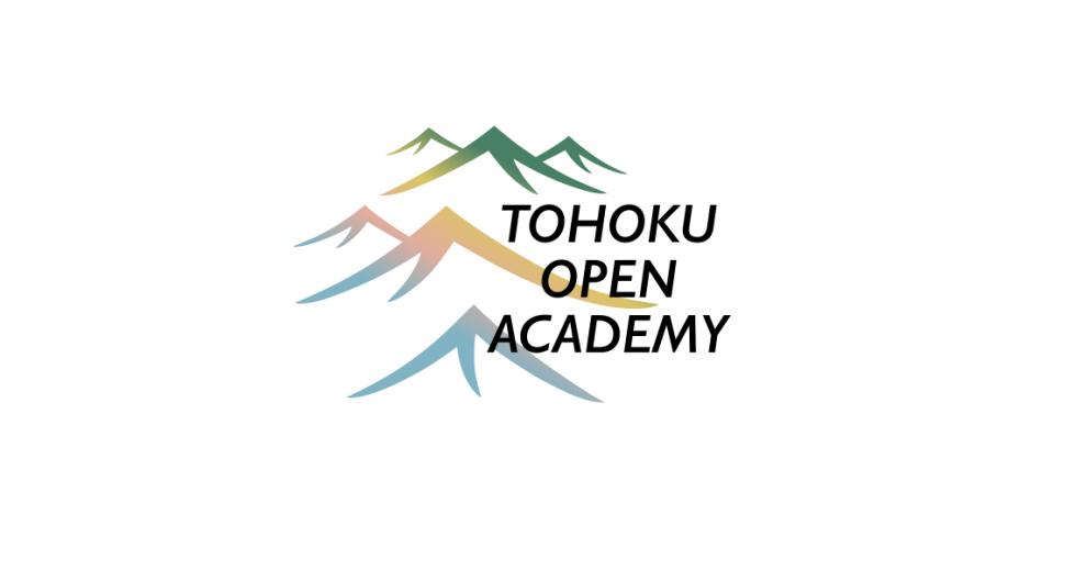 東北オープンアカデミー参加者募集のお知らせ