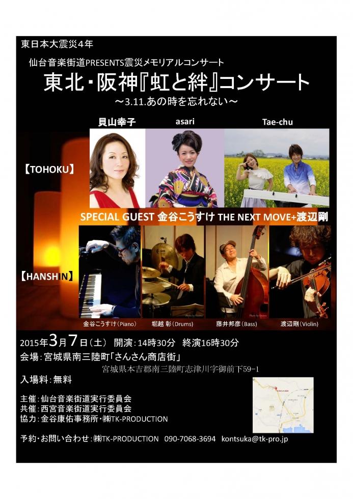 東北・阪神「虹と絆」コンサート開催のお知らせ