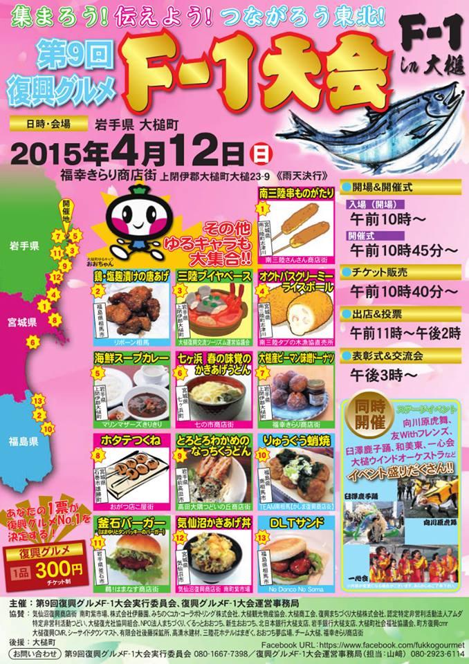 4月12日「第9回復興グルメF-1大会in大槌」のお知らせ