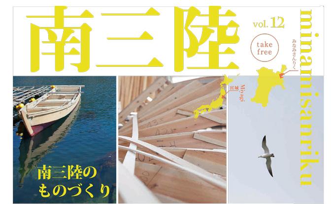 情報誌「南三陸vol.12」が発行されました!