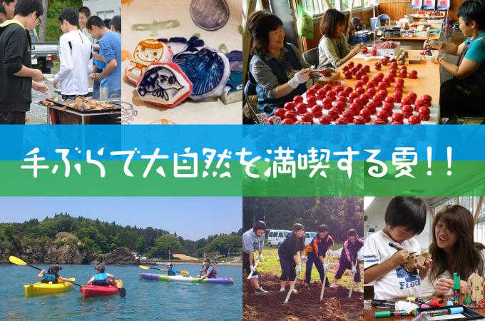 ANAご愛顧のお客様おすすめプラン!★2015夏ver.★