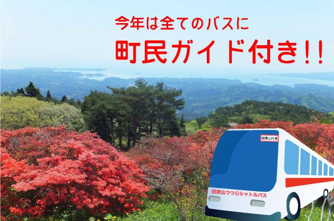 平成27年田束山つつじシャトルバス運行について