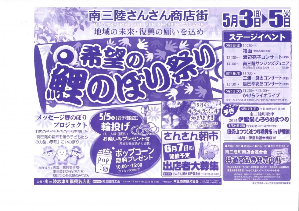 5/3~5「希望の鯉のぼり祭り」のおしらせ