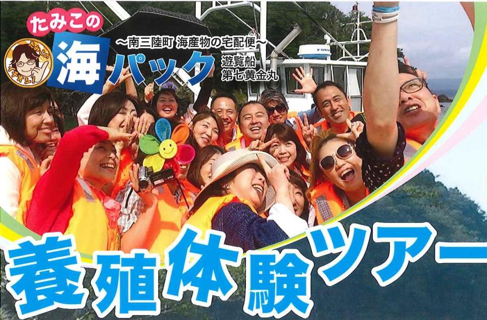 養殖体験ツアー in 南三陸