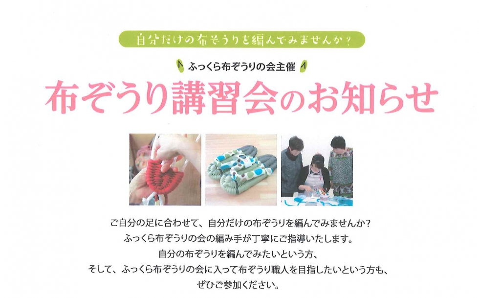 6/21 布ぞうり講習会開催のお知らせ