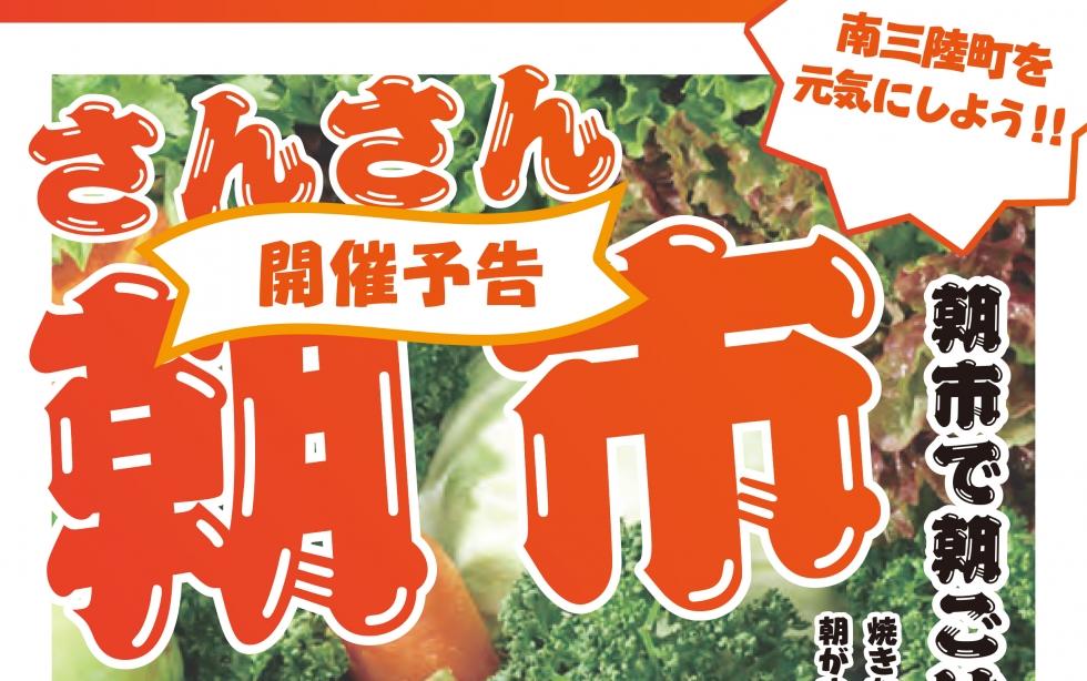 6/7 さんさん朝市開催予告!!