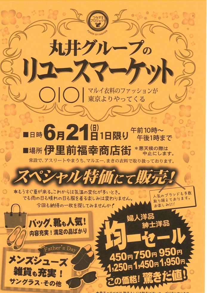 【歌津】6/21 リユースマーケット開催!
