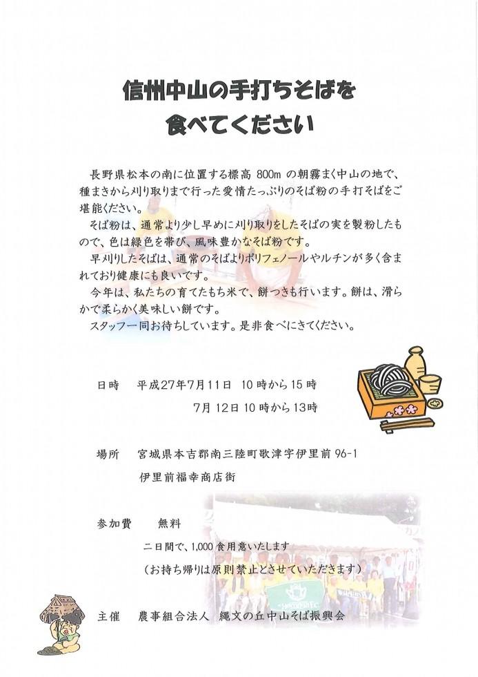 【歌津】信州中山の手打ちそばを食べてください!
