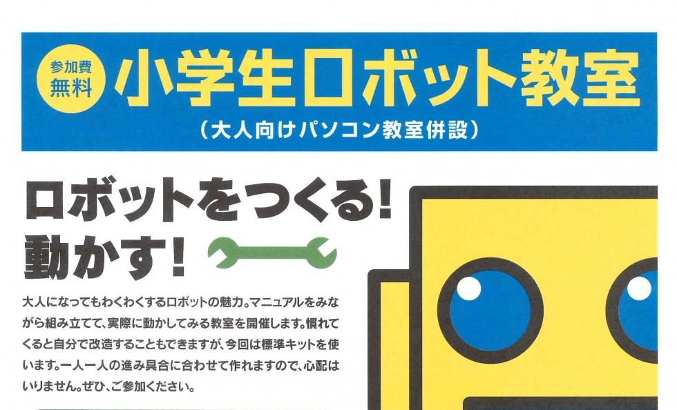 6月21日(日) 小学生ロボット教室が開かれます!