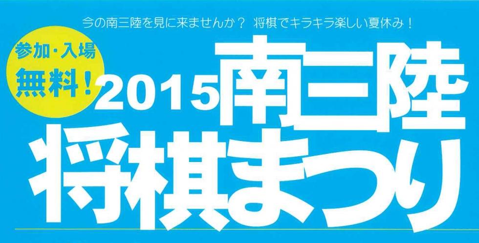 【ポータルセンター】8/1(土) 2015南三陸将棋まつり開催のお知らせ