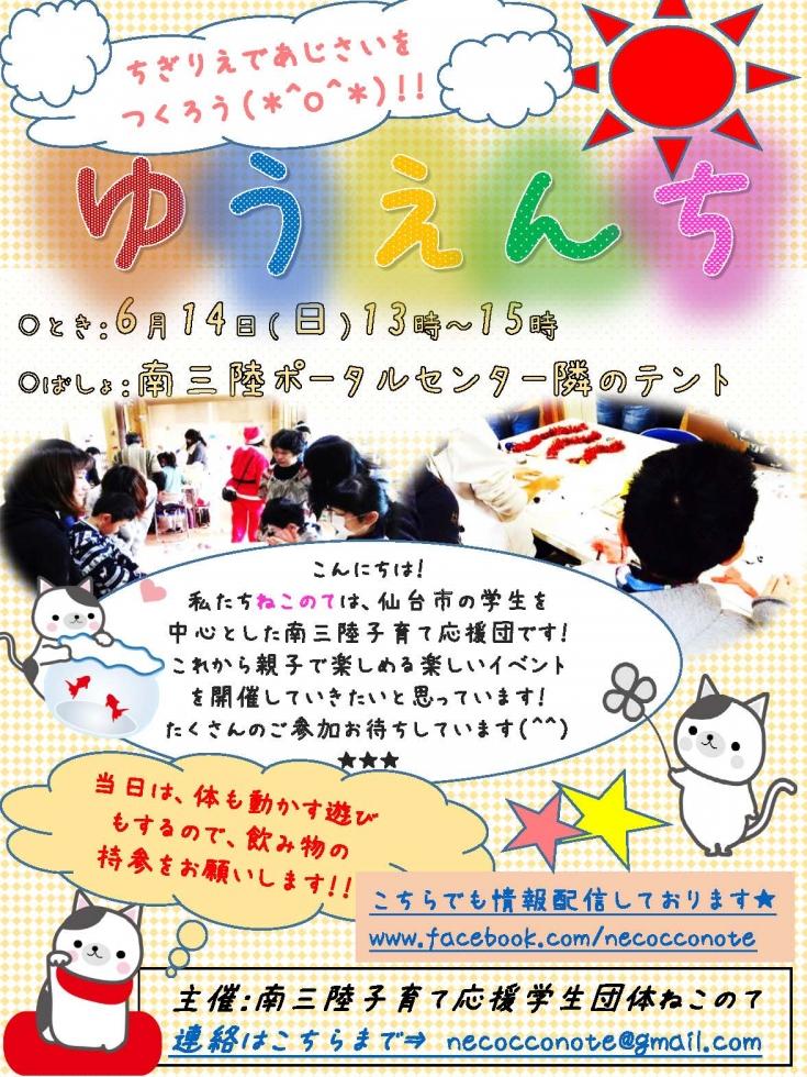 親子イベント「ゆうえんち」