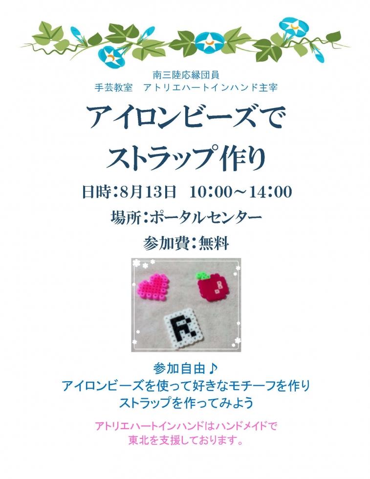【ポータルセンター】アイロンビーズでストラップ作り 8/13