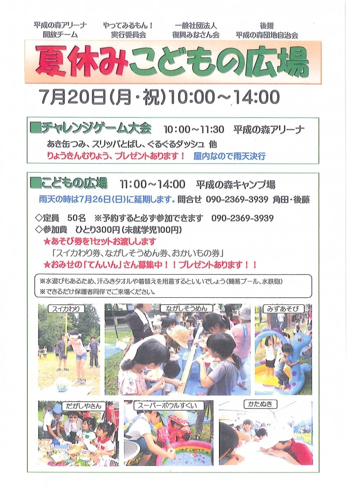 【歌津】夏休みこどもの広場 7/20