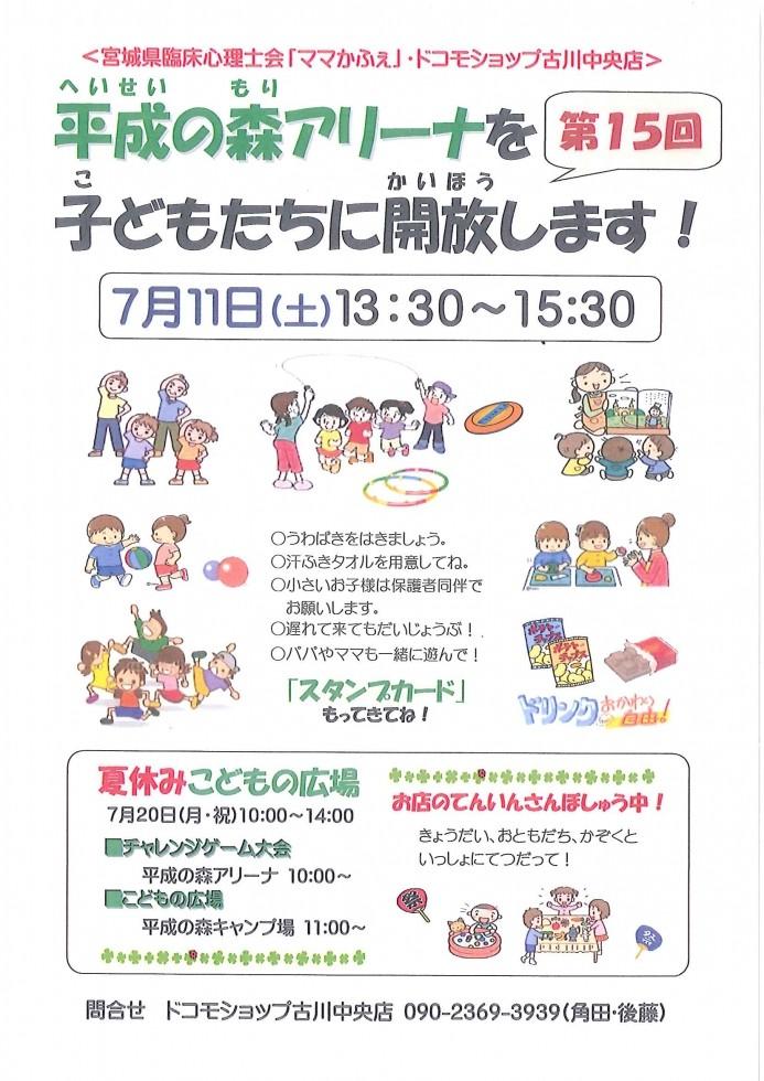 【歌津】第15回 平成の森アリーナ開放!7/11