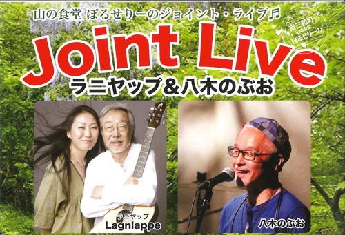 「ラニヤップ&八木のぶお Joint Live」のお知らせ 7/26