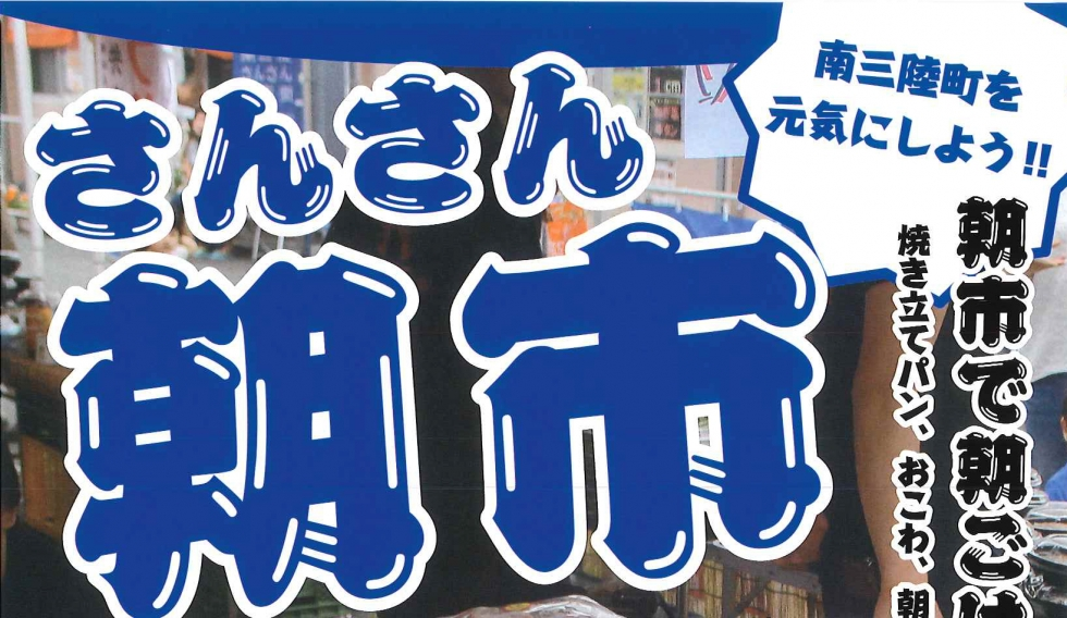 【さんさん商店街】8月のさんさん朝市情報!