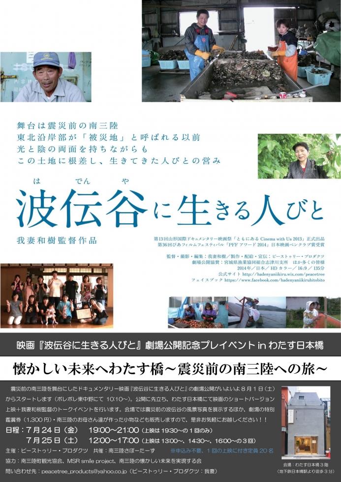 映画『波伝谷に生きる人びと』劇場公開記念プレイベントinわたす日本橋について