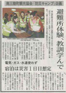 0610河北新報 防災キャンプ
