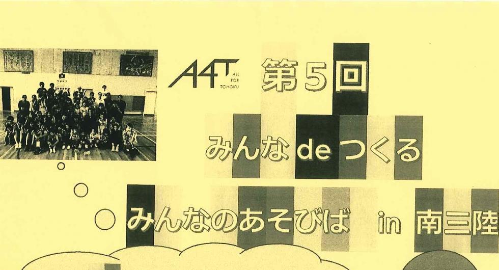 7/4 第5回 みんなdeつくる みんなのあそびばin南三陸開催のお知らせ