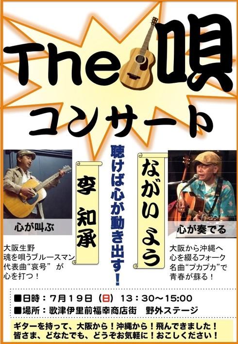 【歌津】The 唄コンサート 7/19