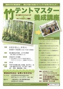竹テントチラシ