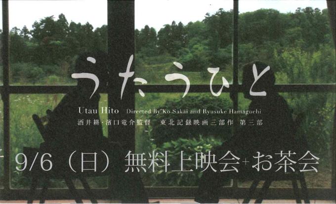 映画「うたうひと」無料上映会+お茶会のお知らせ