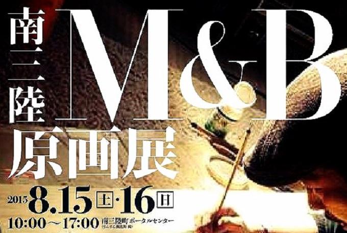 南三陸「M&B原画展」開催のお知らせ