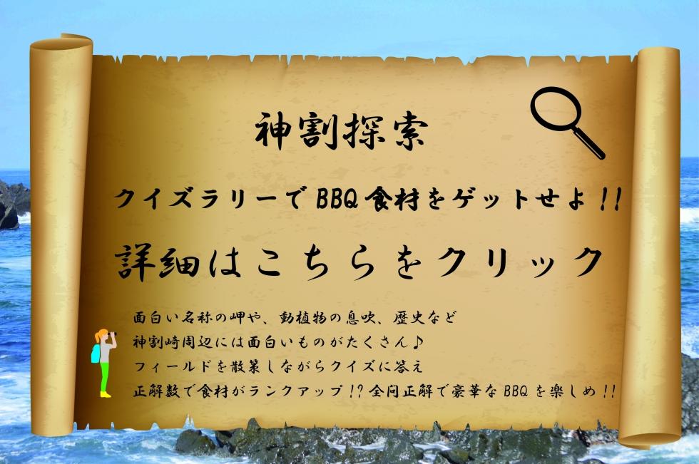 南三陸端っこ巡り~クイズラリー&BBQで楽しむ神割崎編~