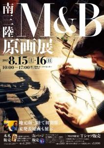 20150815-0816 南三陸M&B原画展(チラシ)
