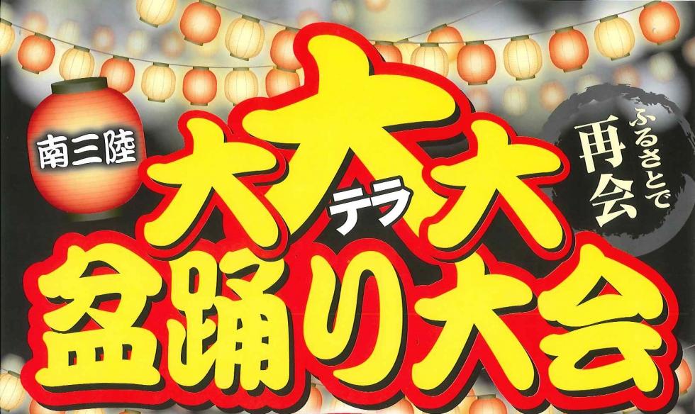 8/14(金)南三陸大大大盆踊り大会開催のお知らせ