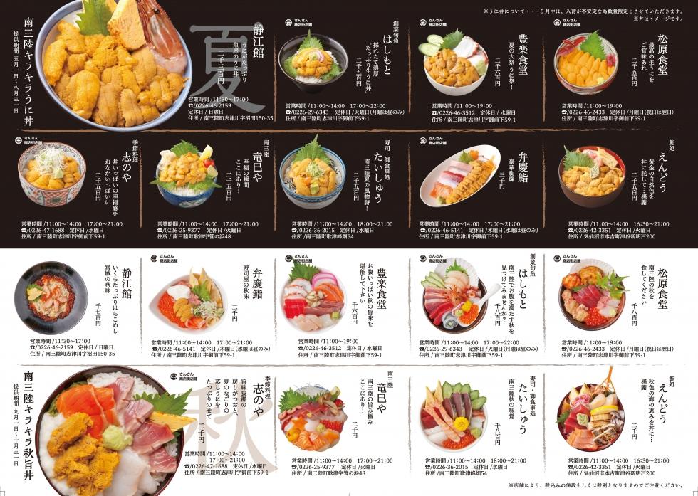 2015キラキラ丼うに秋旨入稿_ページ_2