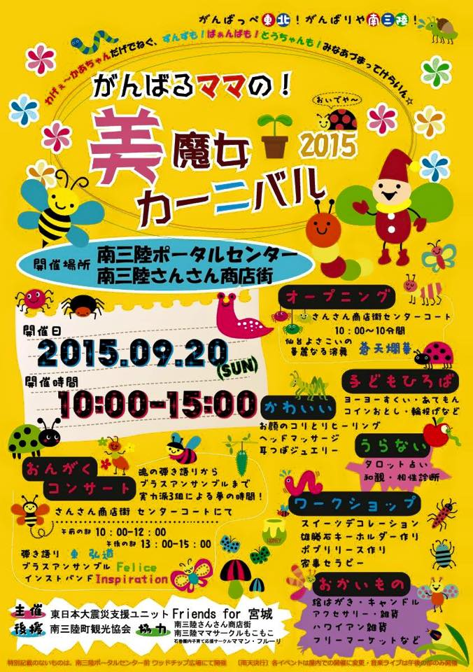 がんばるママの!美魔女カーニバル2015開催のお知らせ