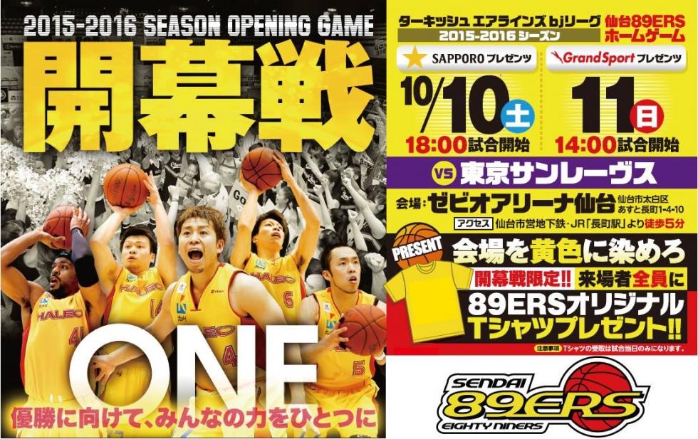 10/24-25 仙台89ERS 復興支援ゲームin南三陸町