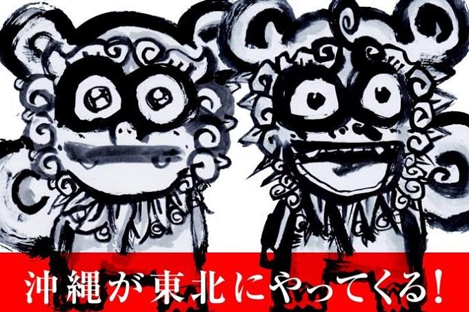 9/12 KOBOスタ沖縄イベントへ参戦します