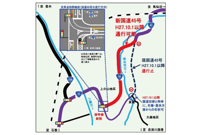 H27.10/1~ 国道45号 交通切替えのお知らせ