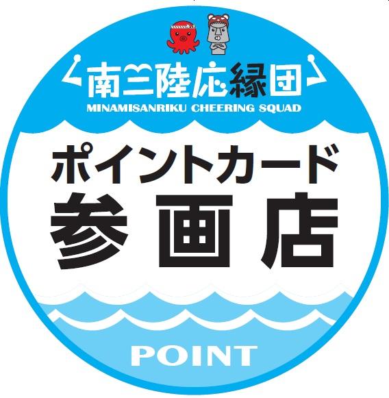 【応縁団】ポイントカード本格始動!