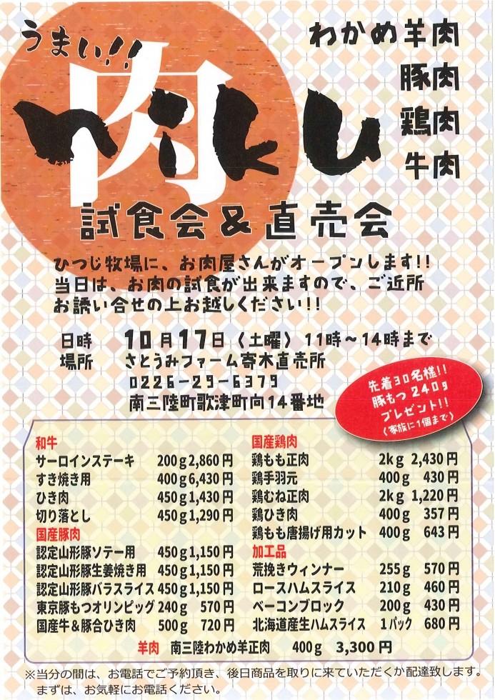 10/17【歌津】niku試食会&直売会 さとうみファーム