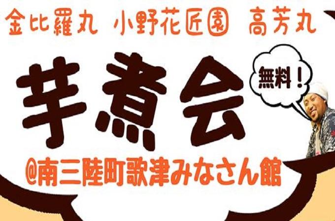 第3回「南三陸de芋煮会」~500回のありがとう~開催!!