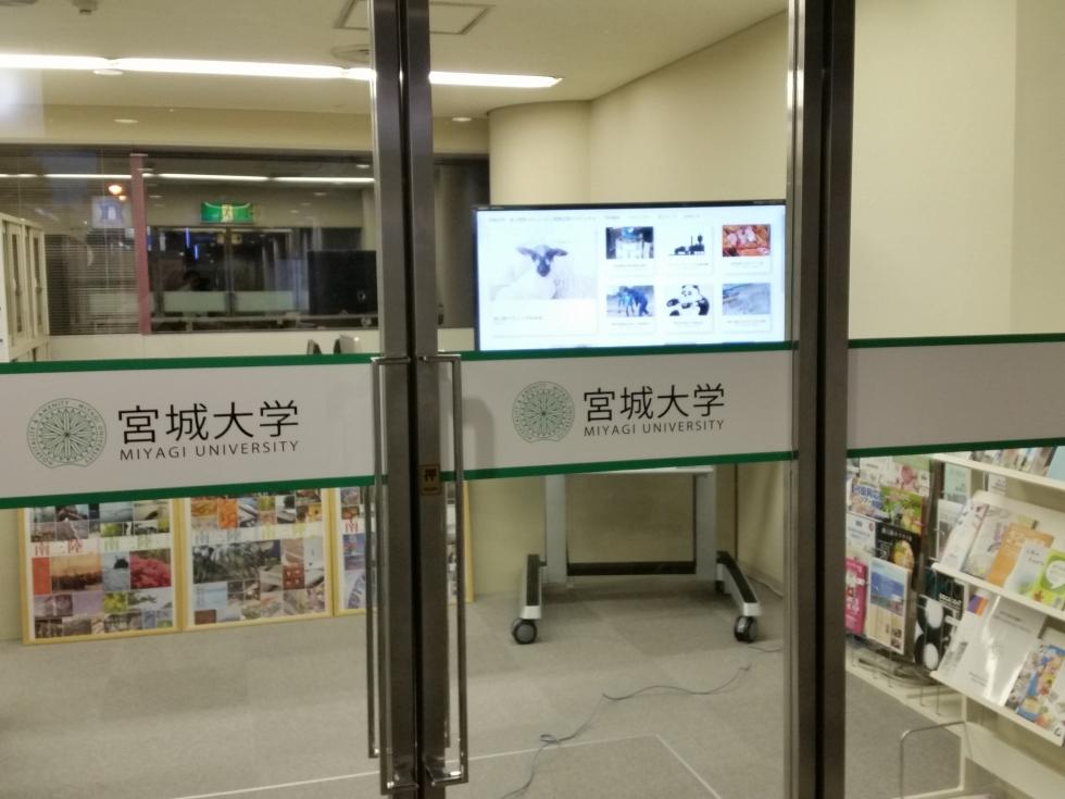 宮城大学サテライトキャンパスはご存知ですか!?