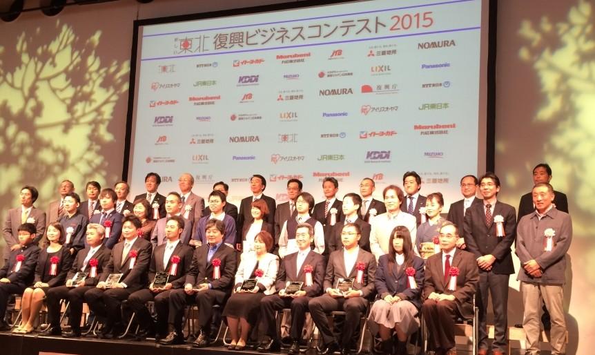 復興ビジネスコンテスト2015「企業賞」受賞!