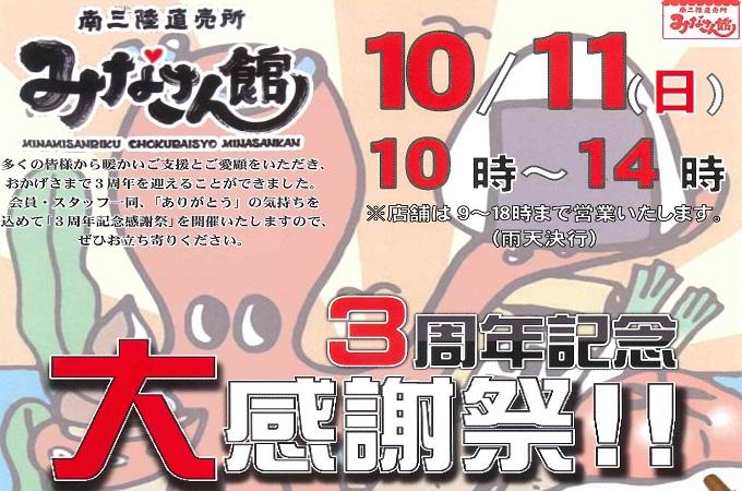 10/11 みなさん館3周年記念!大感謝祭!!