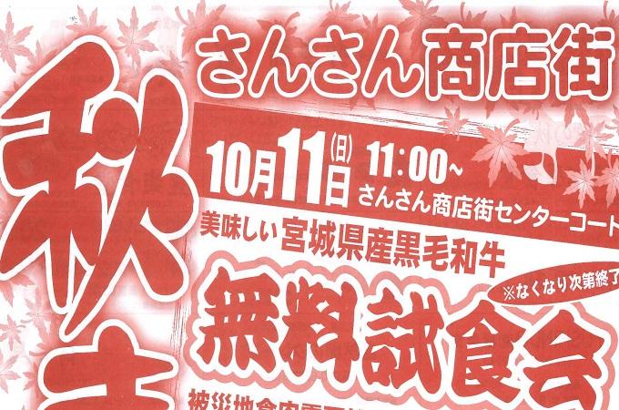 10/11-12 さんさん商店街「秋まつり」