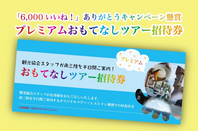 「6,000いいね!」ありがとう!南三陸プレミアムおもてなしキャンペーン☆