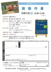 【戸倉地区】今週末に稲の脱穀イベントがありますー