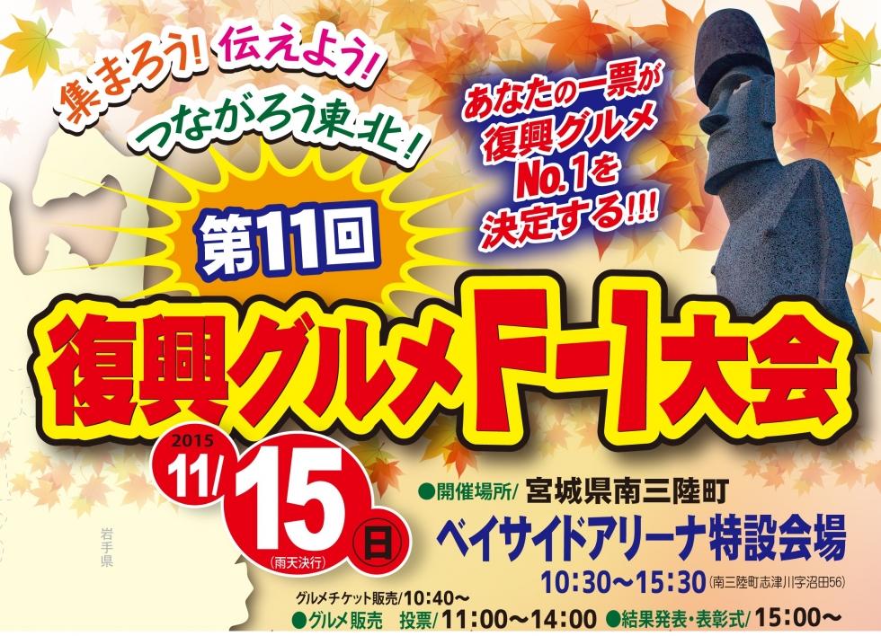 15日(日)に、三陸のグルメの祭典!が開催されます。