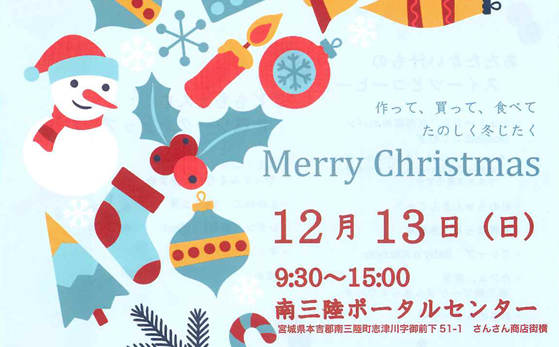 12/13(日) クリスマス市(マルシェ)開催のお知らせ