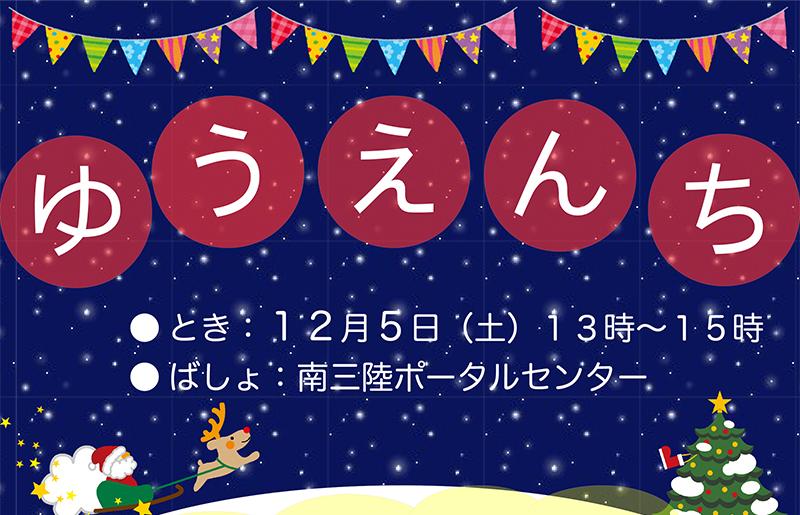 12/5(土)『ゆうえんち』クリスマスイベント開催のお知らせ