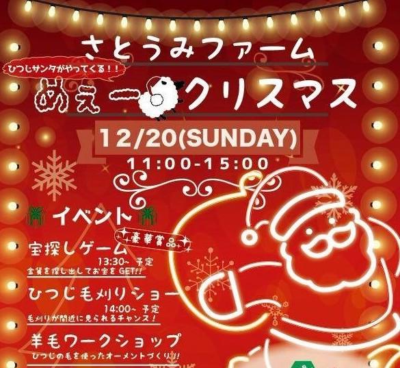 12月20日 さとうみファーム めぇークリスマス!