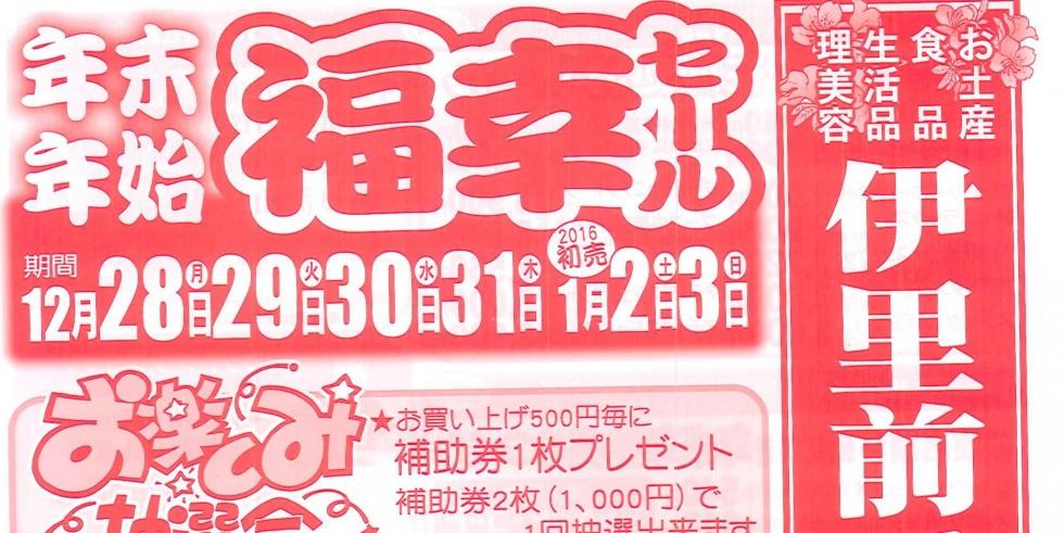 【歌津】伊里前福幸商店街 年末・年始福幸セール!